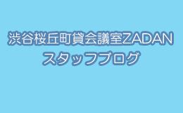 渋谷桜丘町貸会議室ZADANスタッフブログ