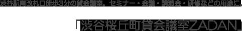 渋谷桜丘町貸会議室ZADAN:渋谷駅南改札口徒歩3分の貸会議室。セミナー・会議・講演会・研修などの用途に