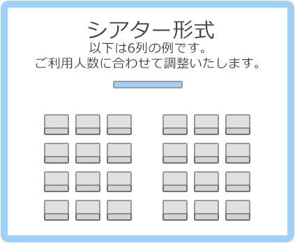 シアター形式:以下は6列の例です。ご利用人数に合わせて調整いたします。